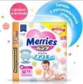 Трусики Merries Walker (6-11кг) 74 шт